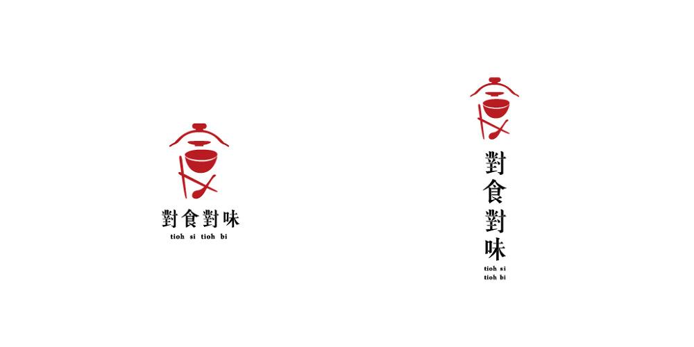 """台湾""""对食对味""""品牌设计"""