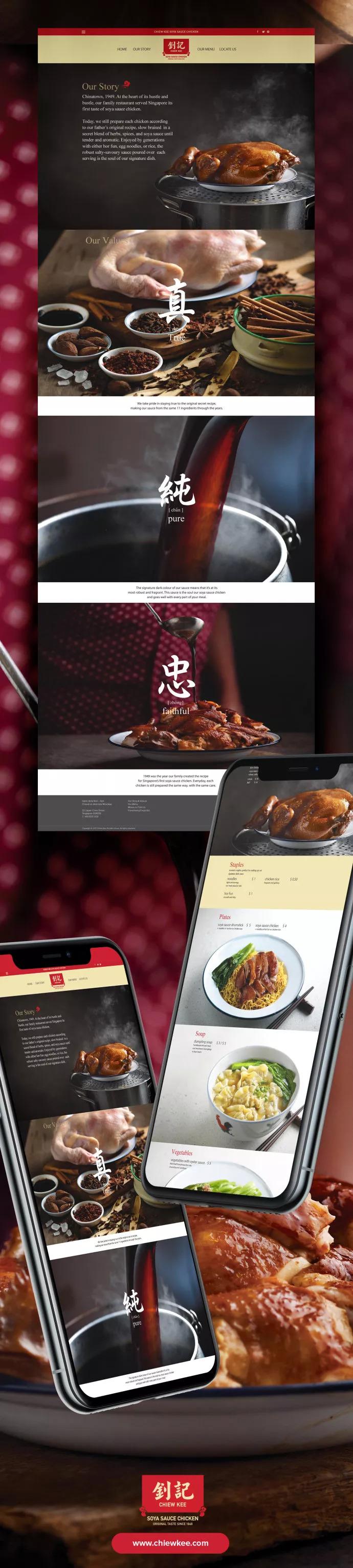 新加坡钊记油鸡面品牌设计