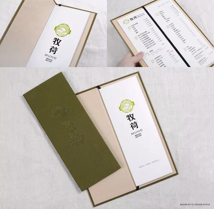 牧荷火锅店餐饮品牌设计