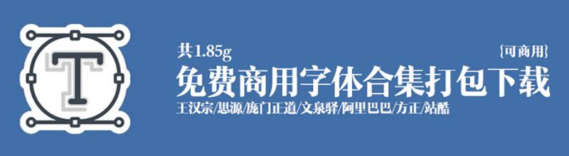 """1.85g""""免费商用字体""""打包下载"""