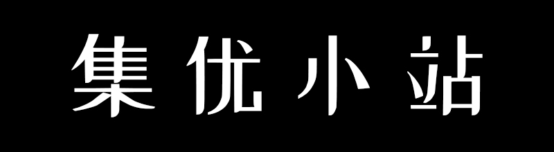 站酷小薇字体
